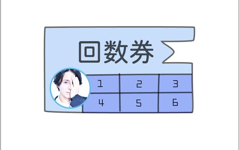 吉村ビダン/対面カウンセリング6回分