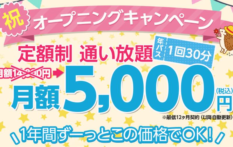 【オープニングキャンペーン】定額「通い放題」 ★通常14,800円→5,000円★