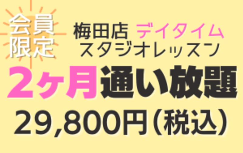 【平日18時まで】スタジオレッスン2ヶ月通い放題〜デイタイム〜