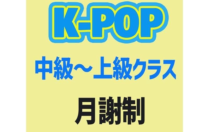日曜(4) K-POP中級~上級クラス 15:30~16:30