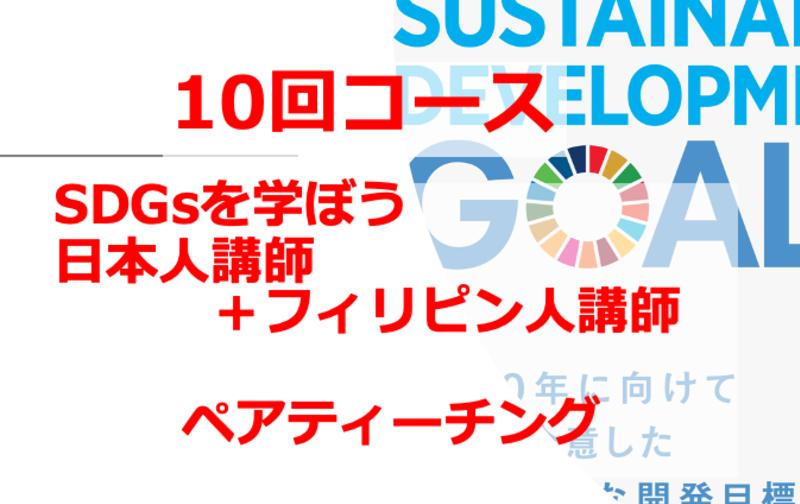 SDGsを英語で学ぼう10回券
