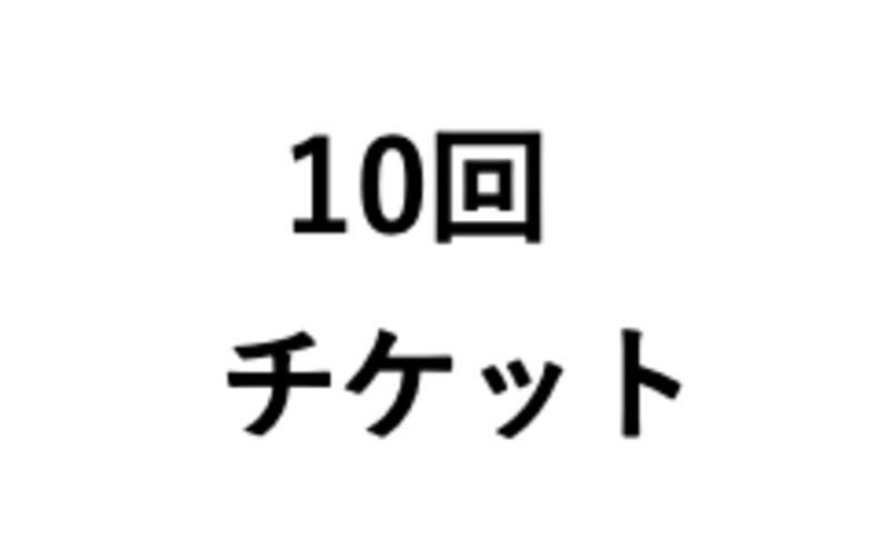 10回チケット 渋谷店・麻布十番店共通(数量限定)