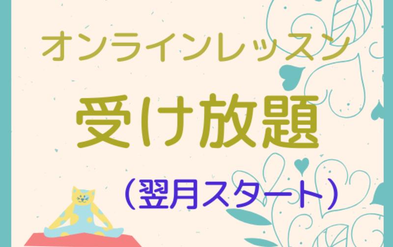 【月謝・継続課金】オンラインレッスン受け放題!(翌月スタート)