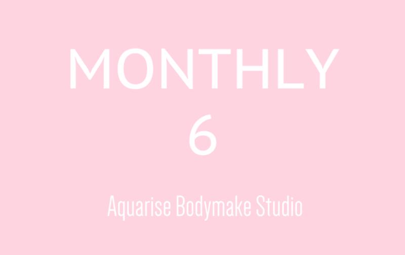 Aquarise body make studio マンスリー6