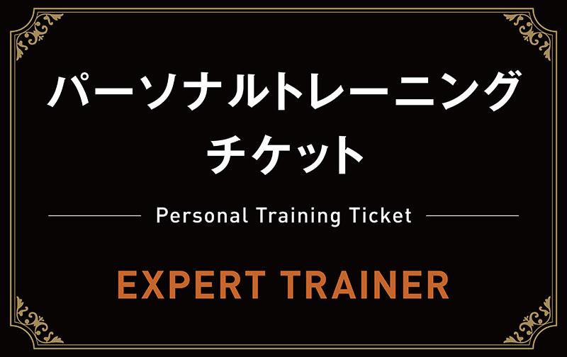 30分×8回(60分4回)チケット【エキスパートトレーナー】