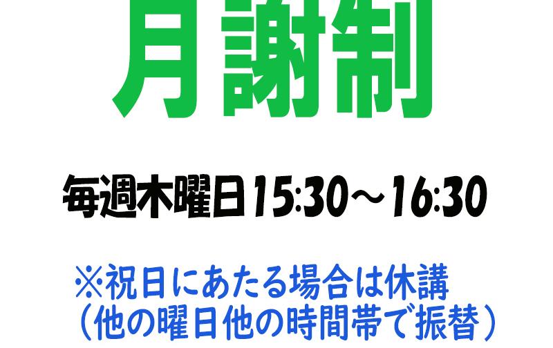 木曜日(4)15:30クラス月謝