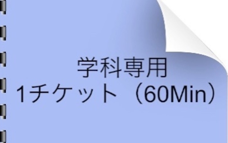 学科専用1チケット(30Min)
