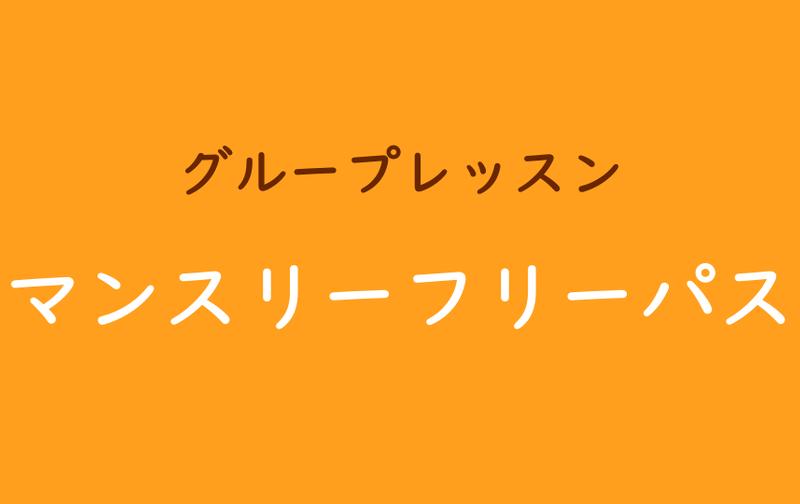 [グループレッスン]マンスリーフリーパス(毎月1日〜末日まで)