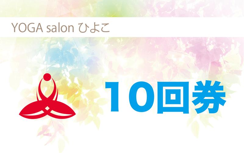 ひよこ坂戸店/回数券10