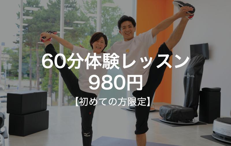 【初めての方限定】1回体験チケット《税抜980円》