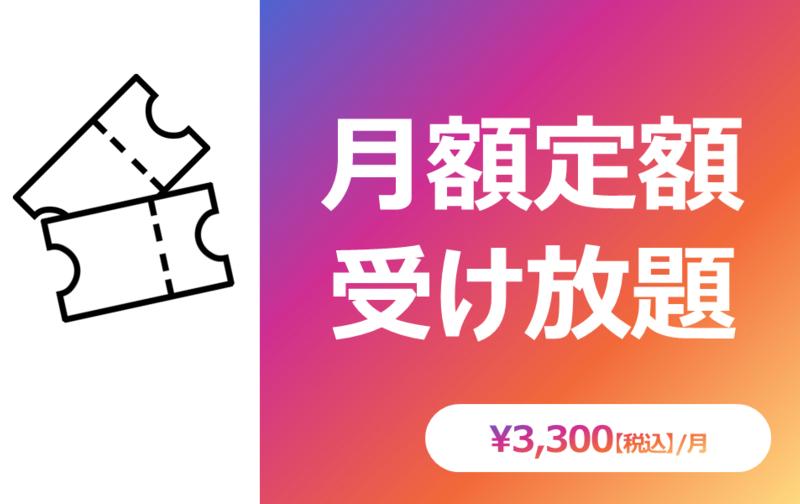 宮城・山形エリア月額定額プラン