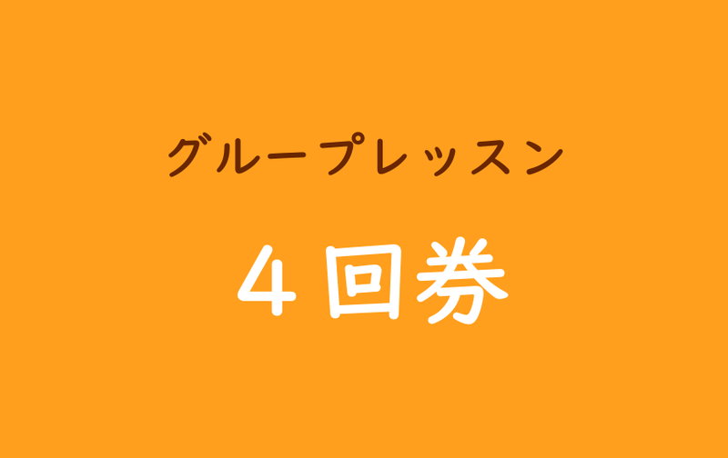 [グループレッスン]4回チケット
