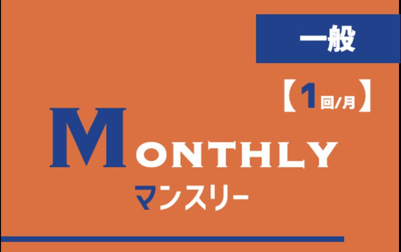 【一般】◆Monthly会員◆〈1回あたり7,500円(税別)〉