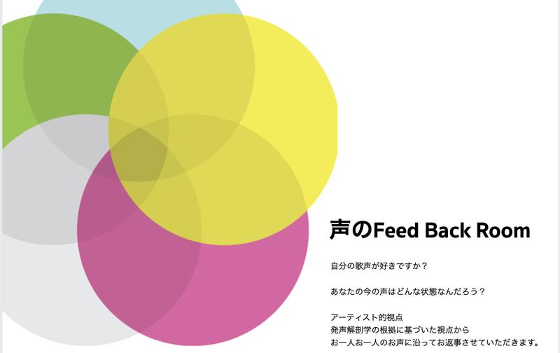 声のFeed Back Room
