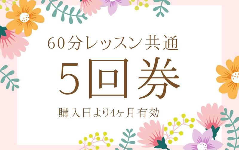 60分レッスン(スタジオ・オンライン)共通 5回チケット ¥9,750(税抜き)