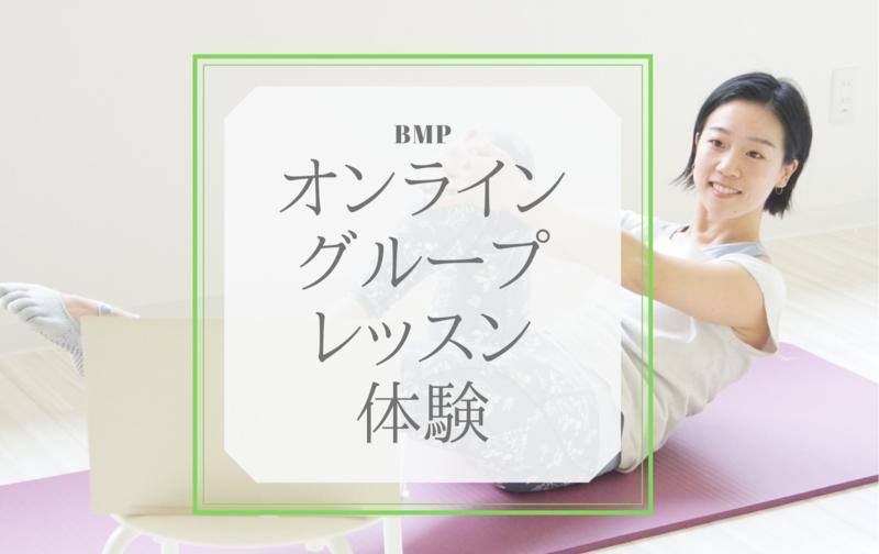 【体験】オンライン体験