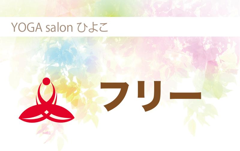 ひよこ坂戸店/フリーパス