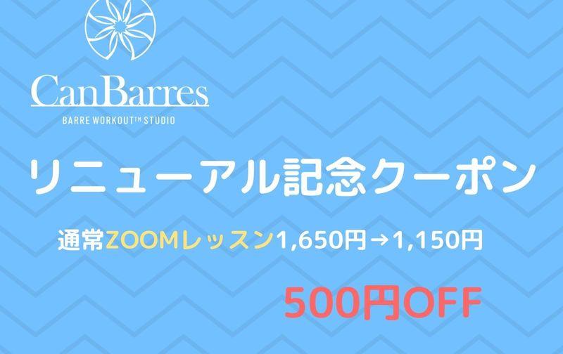 【メンバー様優待】リニューアル記念クーポン1回(ZOOM)