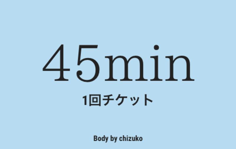 【45分】1回チケット