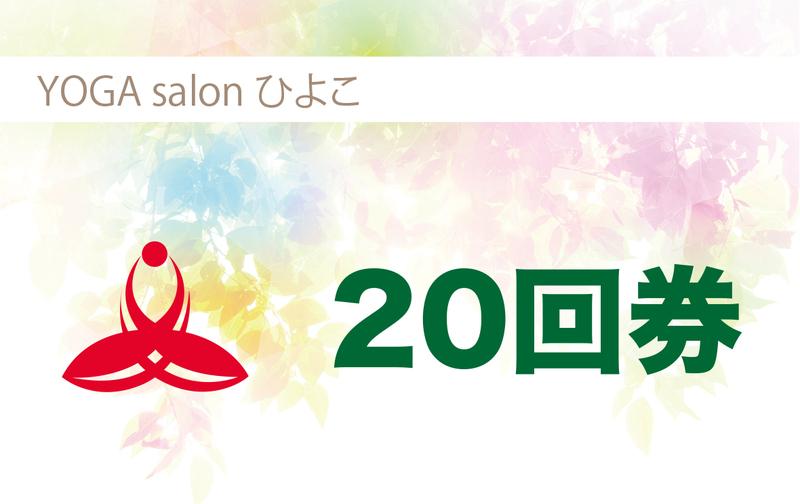 ひよこ坂戸店/回数券20