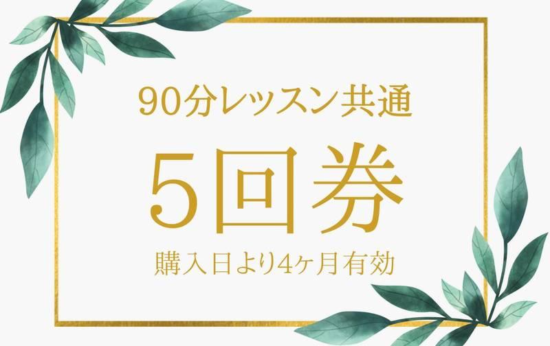 90分レッスン(スタジオ・オンライン)共通 5回チケット ¥12,250(税抜き)