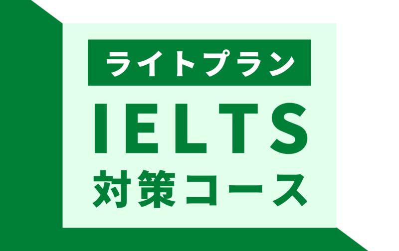 【IELTS対策】ライトプラン 週2回