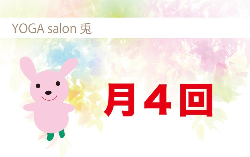 兎 霞ヶ関店/月4回