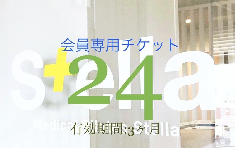 会員専用 チケット24枚