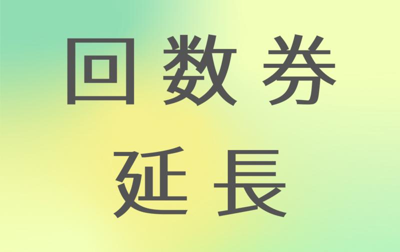 回数券延長サービス  一か月延長¥1,000(税抜き)