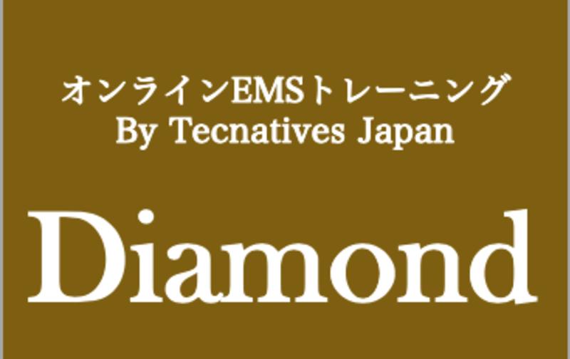 ダイアモンド会員