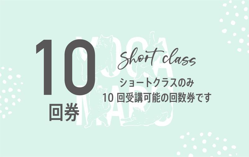 ショートクラス 10回券