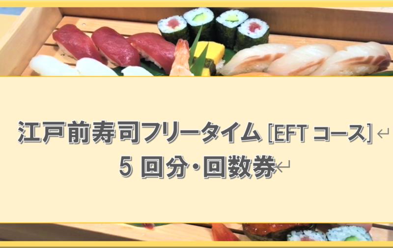 🍣江戸前寿司フリータイムコース【EFTコース】Advancedクラス 5回分 回数券