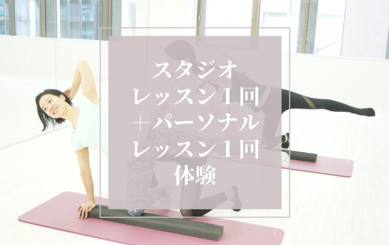 【体験】スタジオレッスン1回+パーソナルレッスン1回体験★