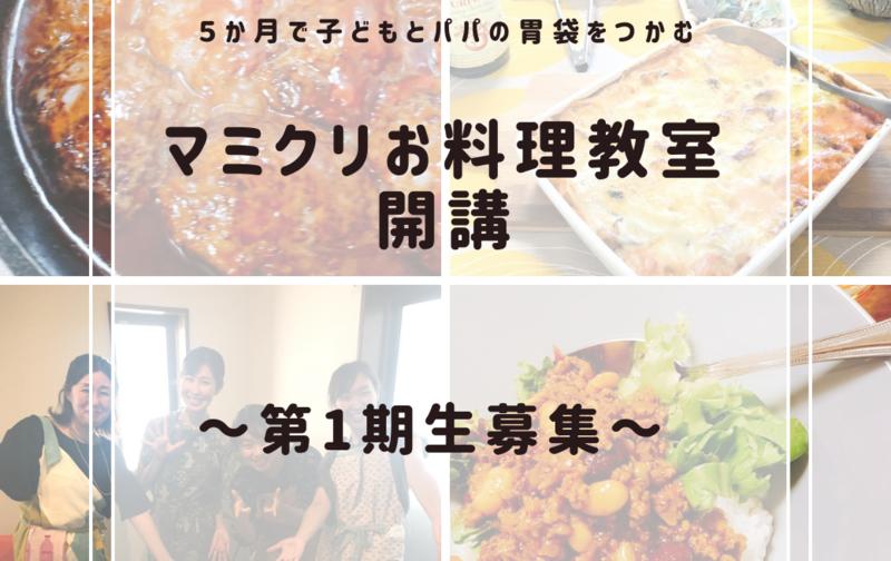 マミクリお料理教室(11~3月第1期)月謝2,500円