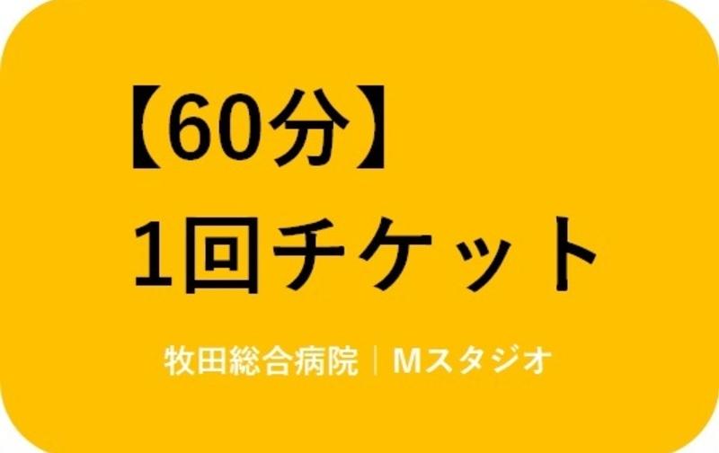【60分】1回チケット