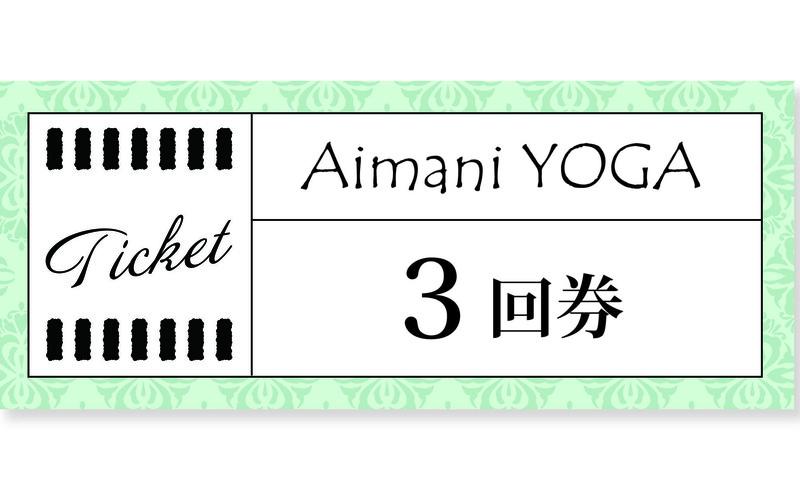 ヨガレッスン3回チケット