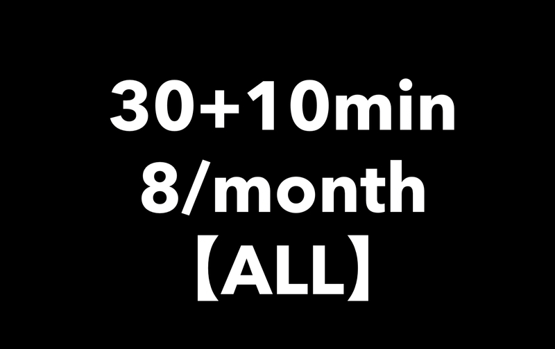 ベーシック+オプション 月8回 ALLTIME