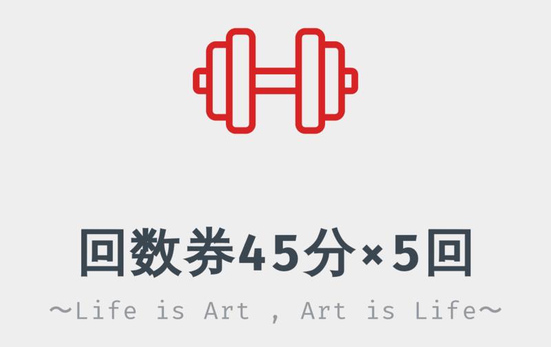 パーソナルトレーニング45分×5回