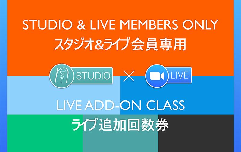 [マンスリー会員専用] LIVE: 追加回数券