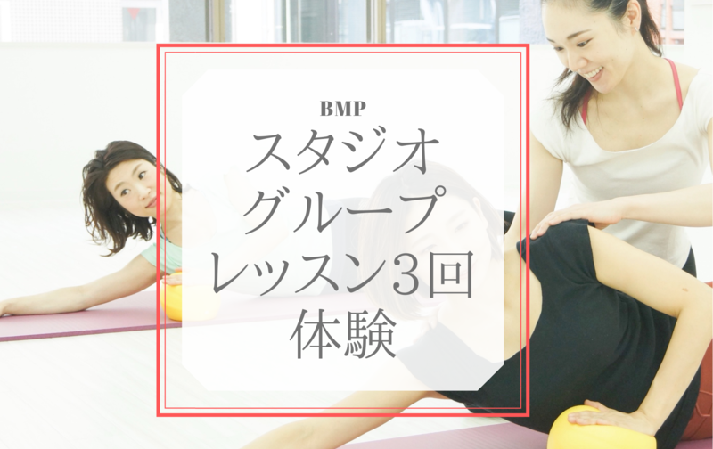 【体験】スタジオグループレッスン3回体験★