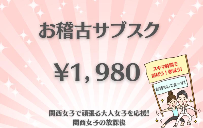 お稽古サブスク1,980円!!