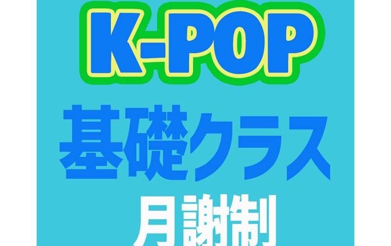 日曜(2) K-POP基礎クラス 12:50~13:50
