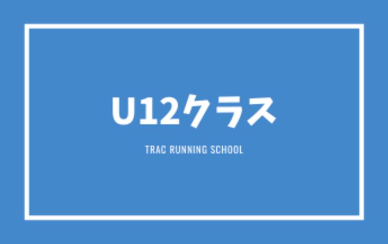 U12クラス(小学3年生〜6年生対象)