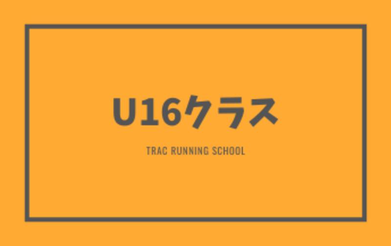 U16クラス(中学生対象)