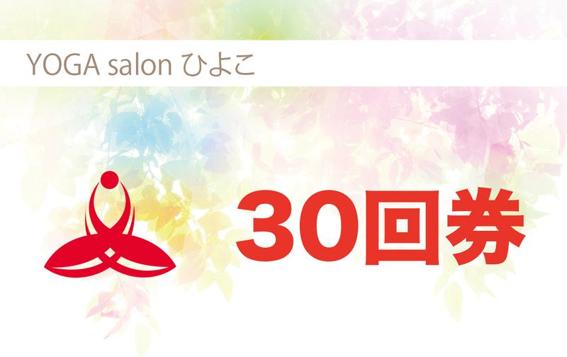 ひよこ坂戸店/回数券30