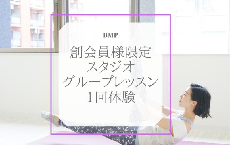 【体験】創パーソナル会員様限定 スタジオレッスン1100円体験★