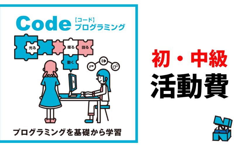 Code活動費(初級・中級) 月4コース