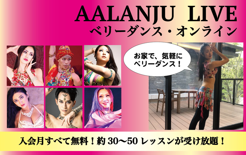 AALANJU LIVE【入会月無料!】定額制ベリーダンスオンライン・レッスン(アーランジュ・ライブ)