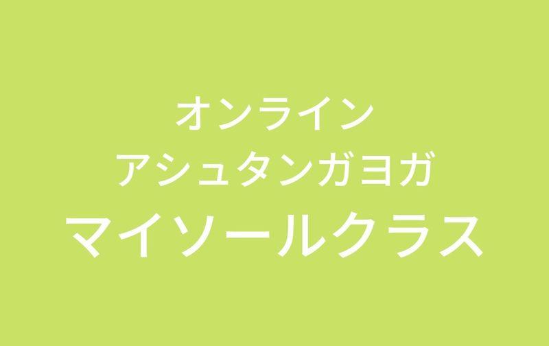【オンラインレッスン】アシュタンガヨガ・マイソールクラス