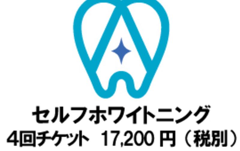 セルフホワイトニング4回チケット 17,200円(@4,300円)(※税別)